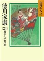 徳川家康(24) 戦争と平和の巻