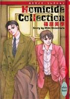 Homicide Collection ホミサイド・コレクション