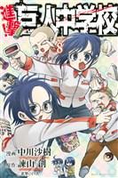 進撃!巨人中学校(8)