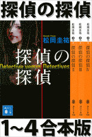 『探偵の探偵1~4合本版』の電子書籍