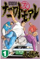 ナニワトモアレ(1)