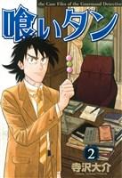 喰いタン(2)