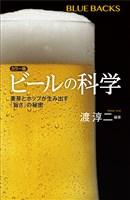 カラー版 ビールの科学