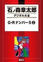 G・Rナンバー5(2)