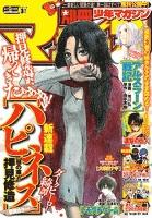 別冊少年マガジン 2015年3月号 [2015年2月9日発売]