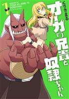 オーガの兄貴と奴隷ちゃん(1)