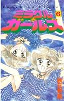 ミラクル☆ガールズ(6)
