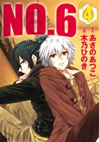 NO.6 [ナンバーシックス] 【コミック】(4)