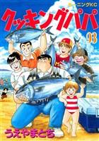 クッキングパパ(93)
