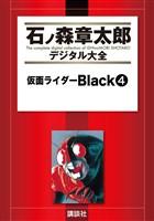 仮面ライダーBlack(4)