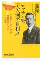 マッサン流「大人酒の目利き」 「日本ウイスキーの父」竹鶴政孝に学ぶ11の流儀