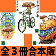 「吉田自転車」「吉田電車」「吉田観覧車」3冊合本版