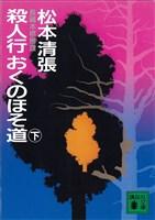 殺人行おくのほそ道(下)