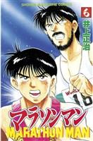 マラソンマン(6)