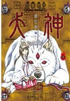 犬神(10)