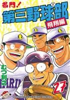 名門!第三野球部(27) 飛翔編
