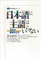 日本語に主語はいらない 百年の誤謬を正す