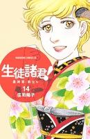 生徒諸君! 最終章・旅立ち(14)