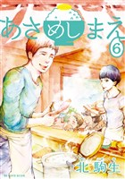 あさめしまえ(6)