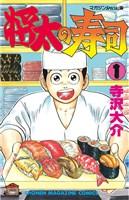 将太の寿司(1)