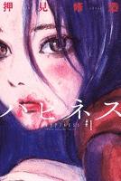 [無料版]ハピネス(1)