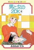 男と女の2DK(4)
