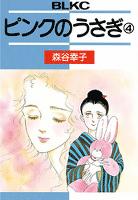 ピンクのうさぎ(4)