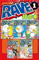 [無料版]RAVE 超合本版(1)