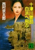『十津川警部 白浜へ飛ぶ』の電子書籍