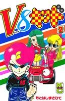 V8キッド(2)