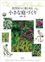 『四季折々に楽しめる 小さな庭づくり』の電子書籍