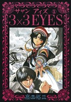 3×3EYES(1)