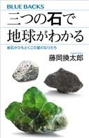 『三つの石で地球がわかる 岩石がひもとくこの星のなりたち』の電子書籍