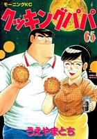 クッキングパパ(65)