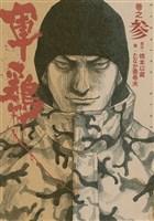 極厚版『軍鶏』(7~9巻相当)