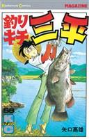 釣りキチ三平(58)
