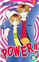 POWER!!(5)