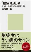 『「脳疲労」社会 ストレスケア病棟からみえる現代日本』の電子書籍