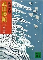 武田勝頼(二) 水の巻
