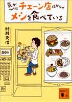 『気がつけばチェーン店ばかりでメシを食べている』の電子書籍