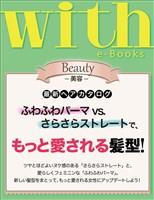 with e-Books 最新ヘアカタログ もっと愛される髪型!!