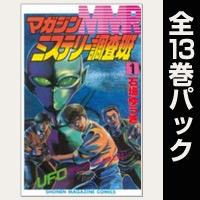 MMR-マガジンミステリー調査班-【全13巻パック】