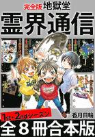 完全版 地獄堂霊界通信 1st・2ndシーズン全8冊合本版