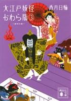 大江戸妖怪かわら版3 封印の娘