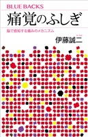 『痛覚のふしぎ 脳で感知する痛みのメカニズム』の電子書籍