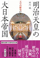 天皇の歴史(7) 明治天皇の大日本帝国