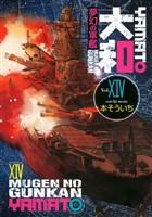 夢幻の軍艦 大和(14)