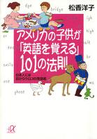 『アメリカの子供が「英語を覚える」101の法則 日本人には目からウロコの発音術』の電子書籍