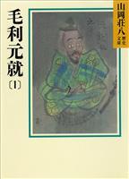 毛利元就(1)
