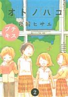 オトノハコ(2)(プチキス)